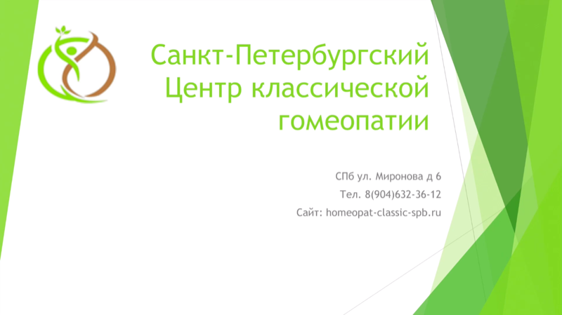 Санкт-Петербургский Центр Классической гомеопатии