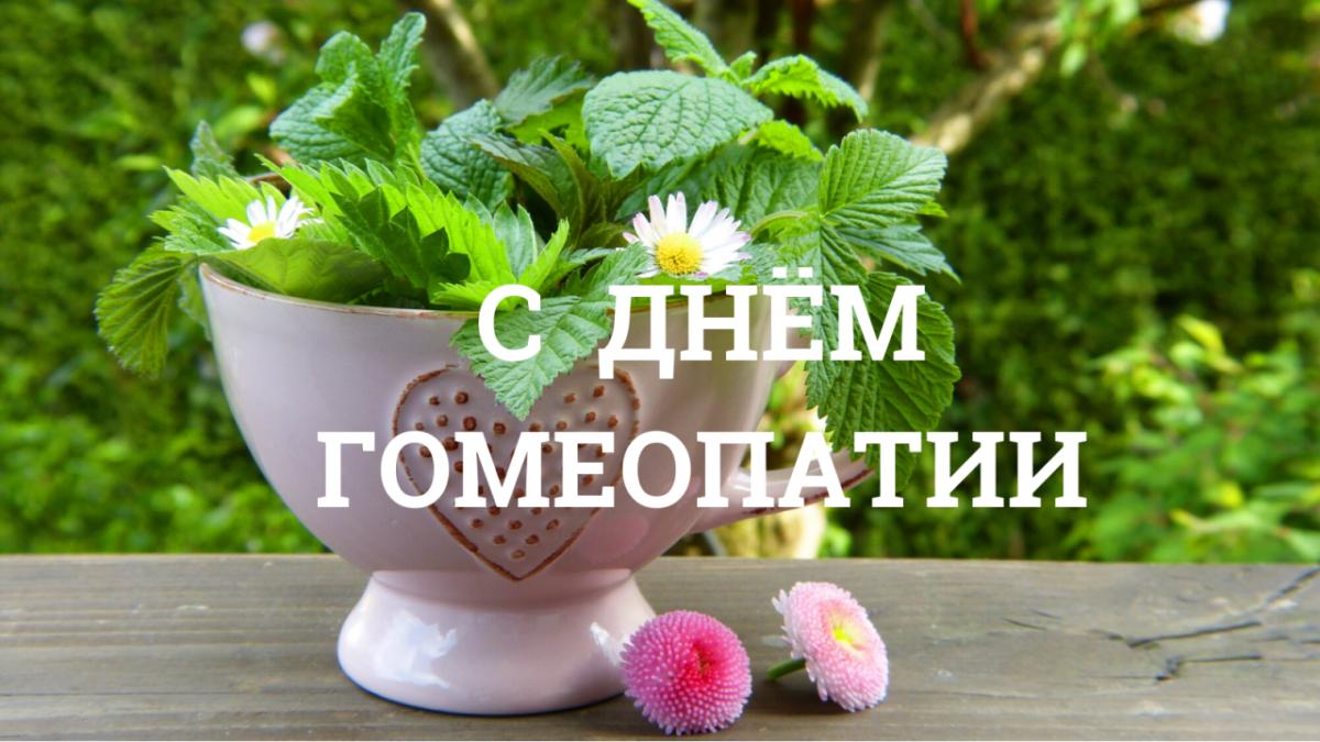 Поздравляем со Всемирным Днем Гомеопатии!